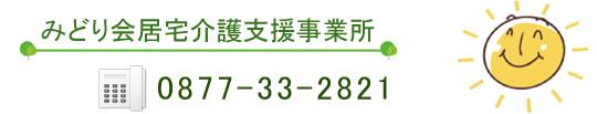 みどり会居宅介護支援事業所TEL 0877-33-2821